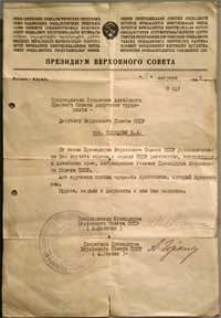 Правительственное письмо с распоряжением Президиума Верховного Совета СССР о вручении орденов и медалей СССР работникам, находящимся в Алтайском крае